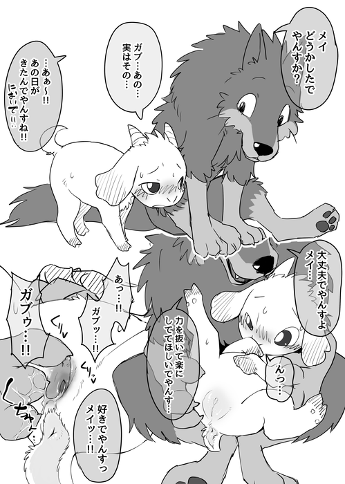one special with foxy night Onii-chan no koto